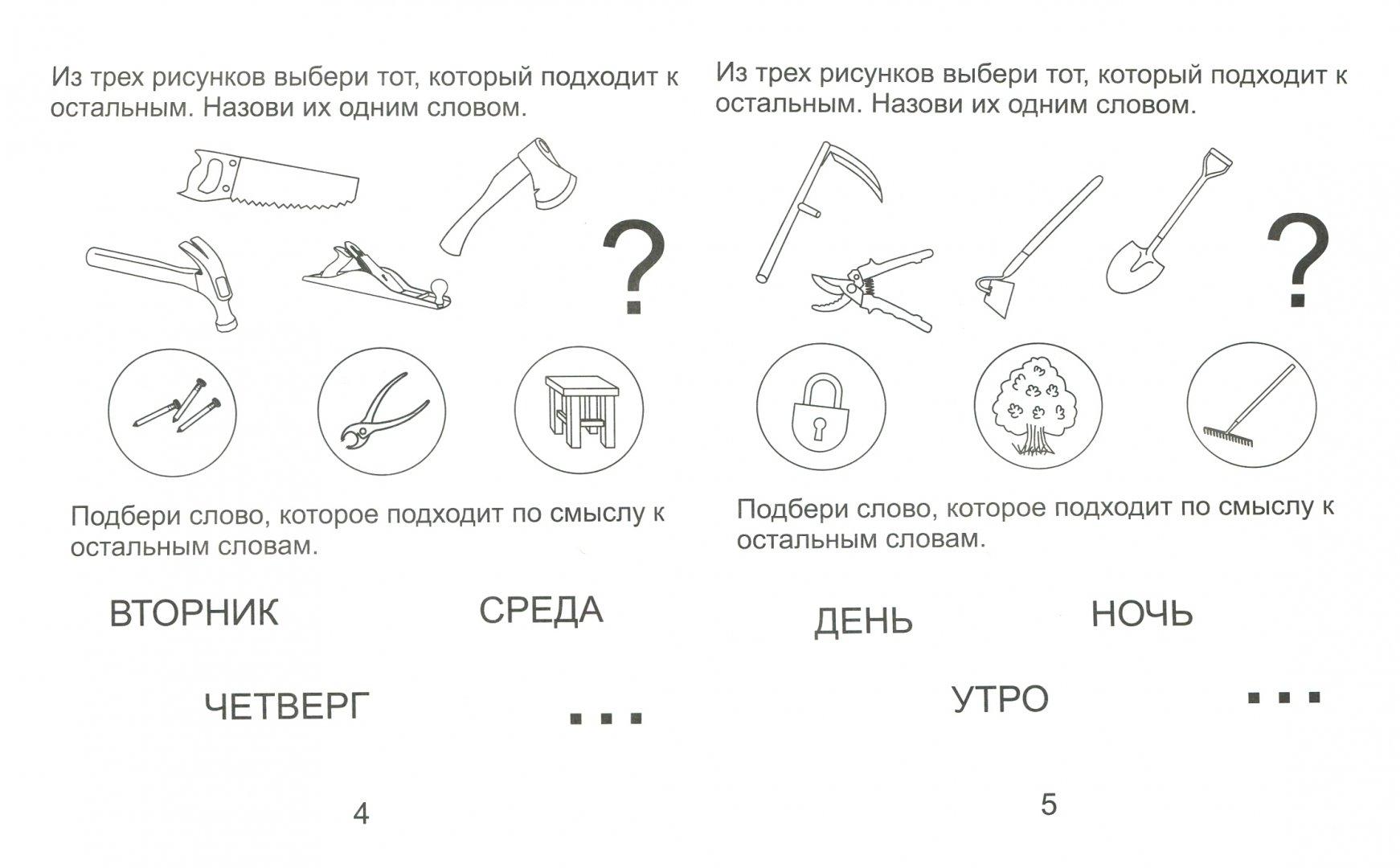 Иллюстрация 1 из 32 для Рабочие тетради дошкольника. Развиваем мыслительные способности (подбираем, обобщаем). Ч. 2. 6-7 лет | Лабиринт - книги. Источник: Лабиринт