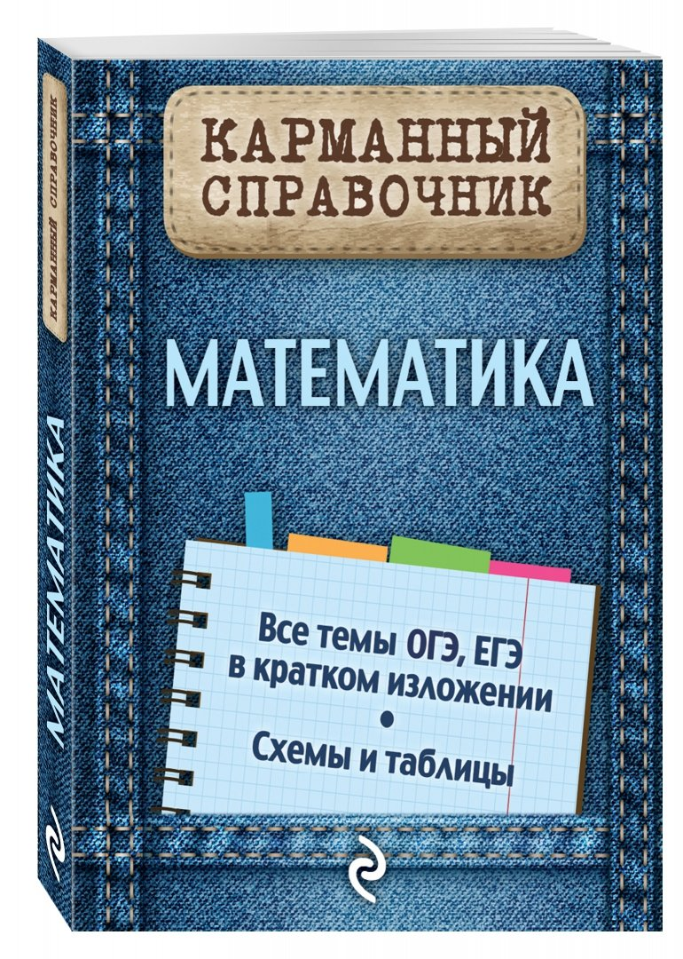 Иллюстрация 1 из 2 для Математика - Виктор Вербицкий | Лабиринт - книги. Источник: Лабиринт