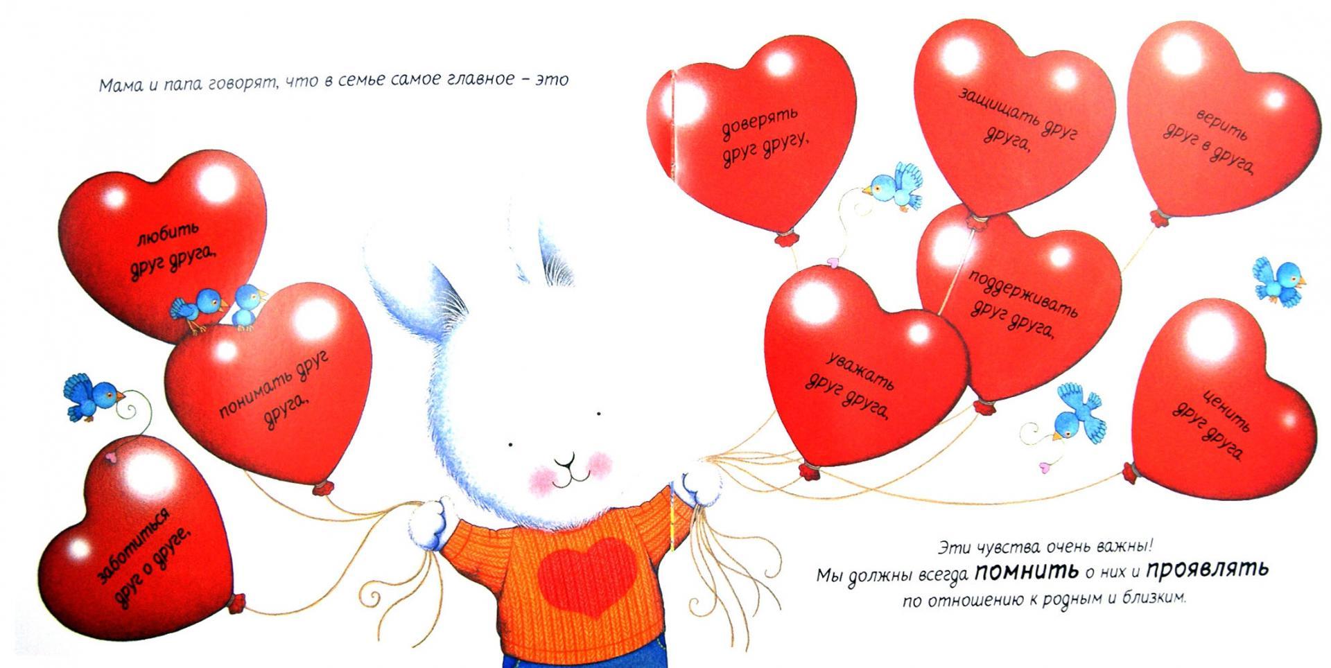 Иллюстрация 1 из 26 для Семья - Трэйс Морони | Лабиринт - книги. Источник: Лабиринт