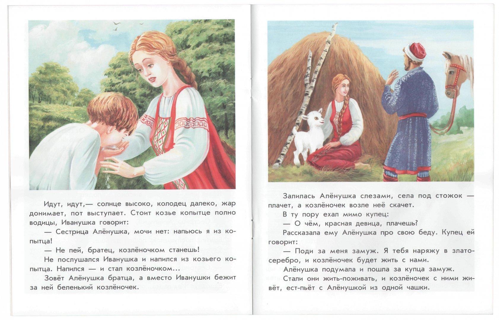 Иллюстрация 1 из 3 для Сестрица Аленушка и братец Иванушка | Лабиринт - книги. Источник: Лабиринт