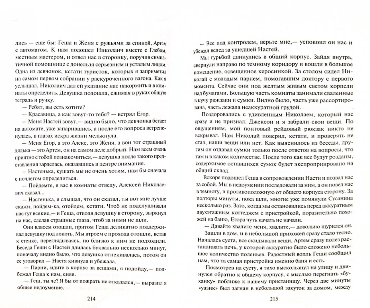 Иллюстрация 1 из 9 для Дикий мир. Колонисты - Сергей Извольский | Лабиринт - книги. Источник: Лабиринт