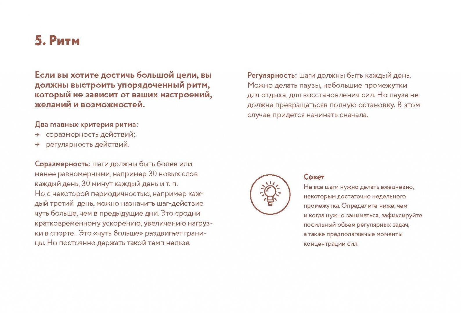 Иллюстрация 14 из 18 для Сила маленьких шагов. Цель. Фокус. Регулярность. Результат. Ежедневник по методу Юрия Белонощенко | Лабиринт - канцтовы. Источник: Лабиринт