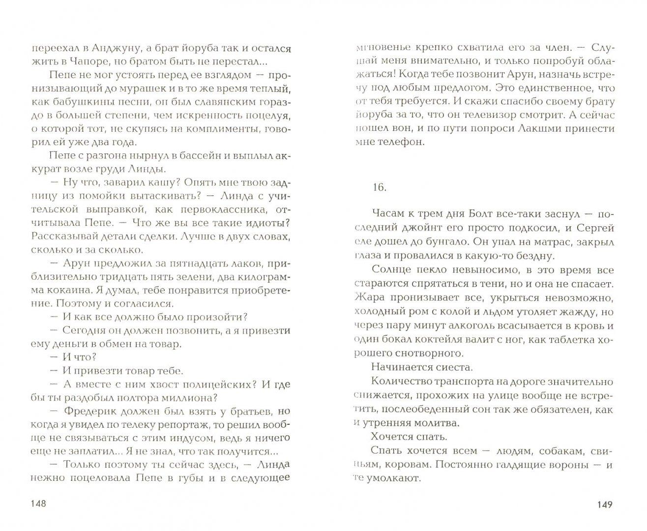 Иллюстрация 1 из 8 для Гоа-синдром - Александр Сухочев | Лабиринт - книги. Источник: Лабиринт