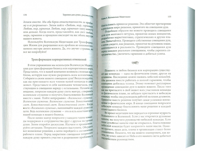 Иллюстрация 1 из 2 для Исцеление: Терапия для души, разума и тела - Чжи Ша | Лабиринт - книги. Источник: Лабиринт