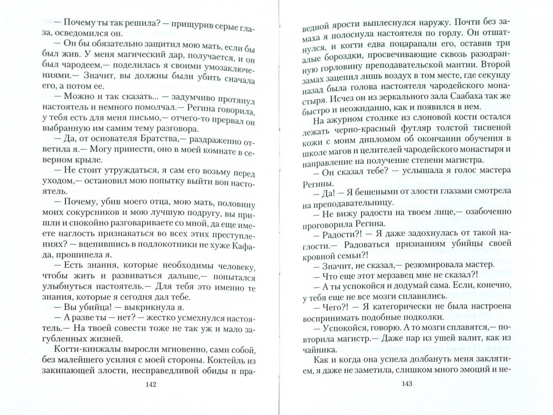 Иллюстрация 1 из 12 для Возвращение в Алмазные горы - Багнюк, Багнюк | Лабиринт - книги. Источник: Лабиринт