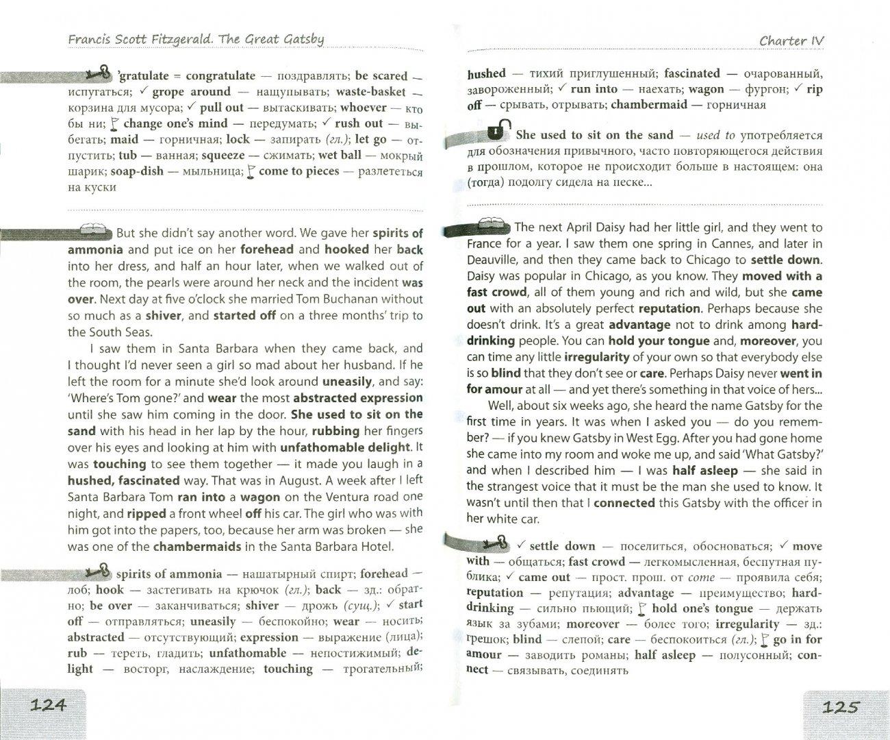Иллюстрация 1 из 6 для Великий Гэтсби. Метод комментированного чтения - Фрэнсис Фицджеральд | Лабиринт - книги. Источник: Лабиринт