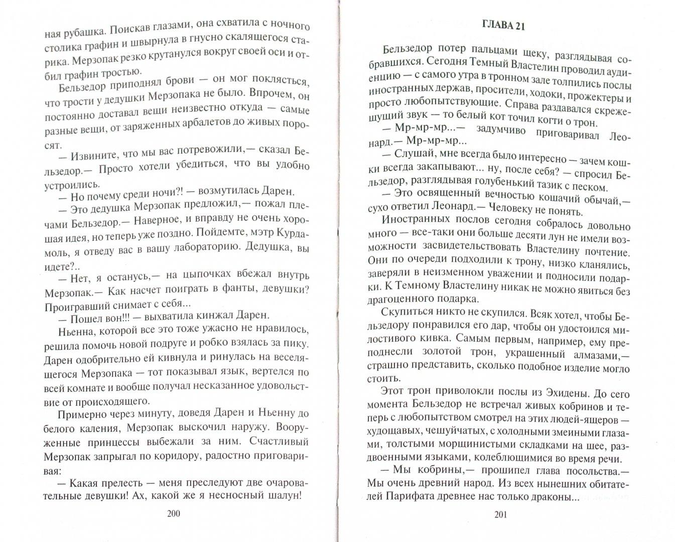 Иллюстрация 1 из 2 для Властелин - Александр Рудазов | Лабиринт - книги. Источник: Лабиринт