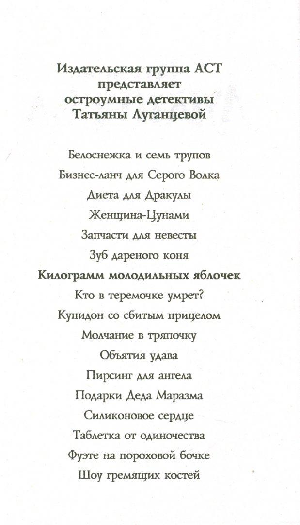 Иллюстрация 1 из 5 для Килограмм молодильных яблочек - Татьяна Луганцева   Лабиринт - книги. Источник: Лабиринт
