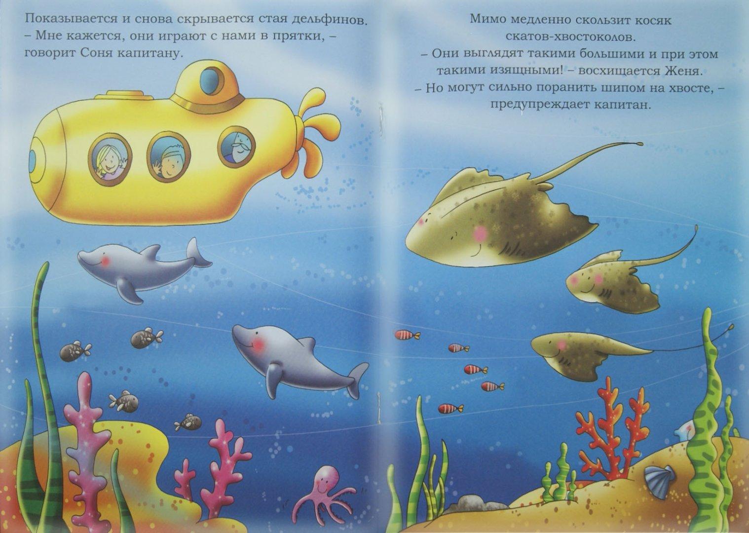 Иллюстрация 1 из 14 для Найди нас! Подводный мир   Лабиринт - книги. Источник: Лабиринт