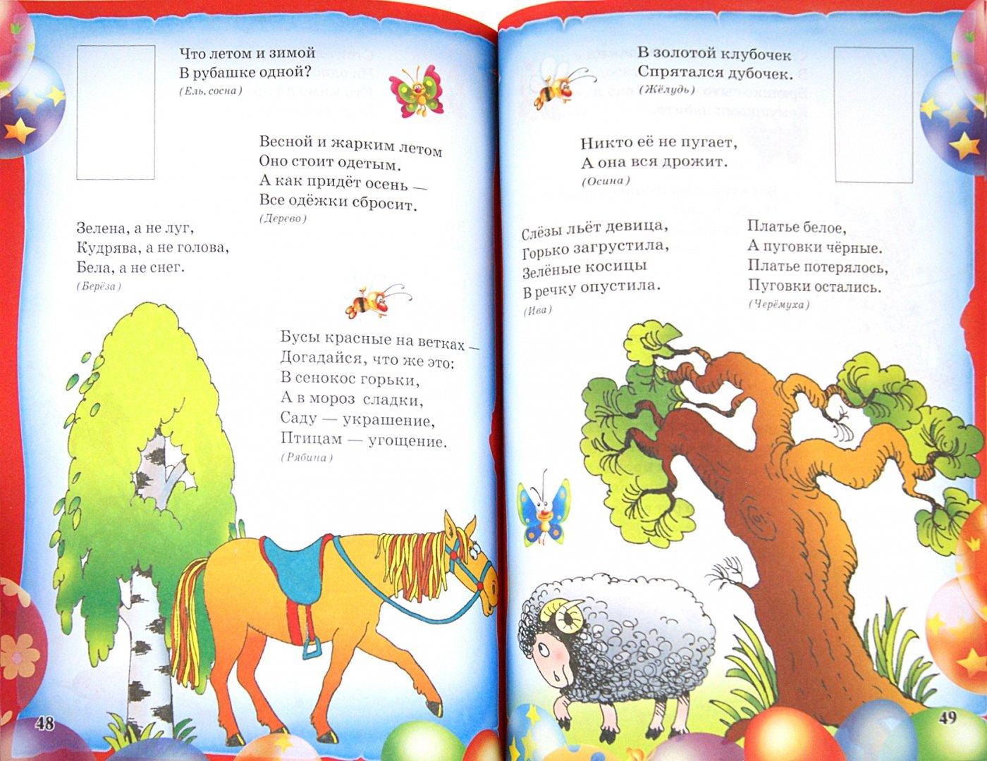 Большая книга загадок картинки