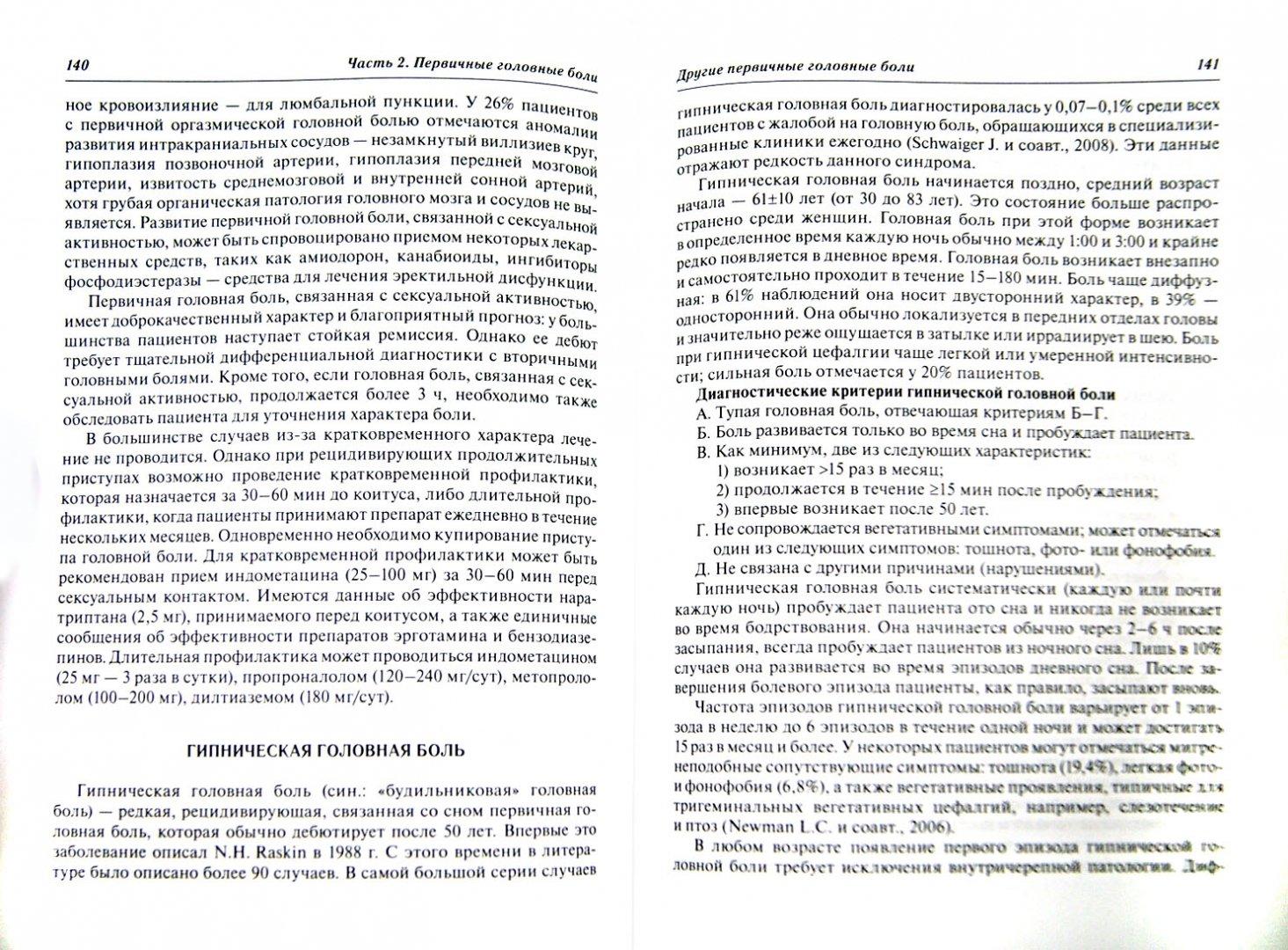 Иллюстрация 1 из 16 для Головная боль. Руководство для врачей - Гюзаль Табеева | Лабиринт - книги. Источник: Лабиринт