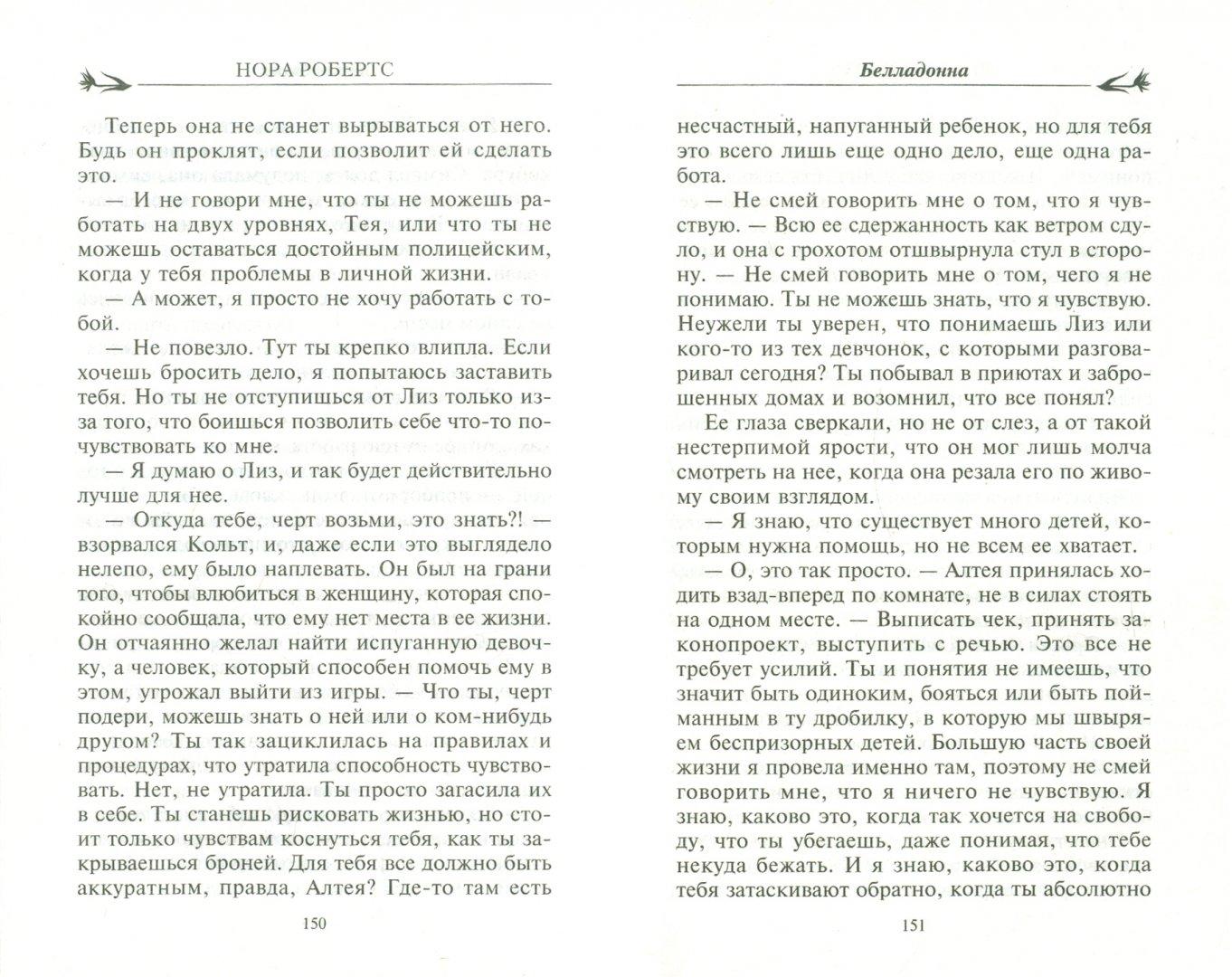 Иллюстрация 1 из 31 для Белладонна - Нора Робертс | Лабиринт - книги. Источник: Лабиринт