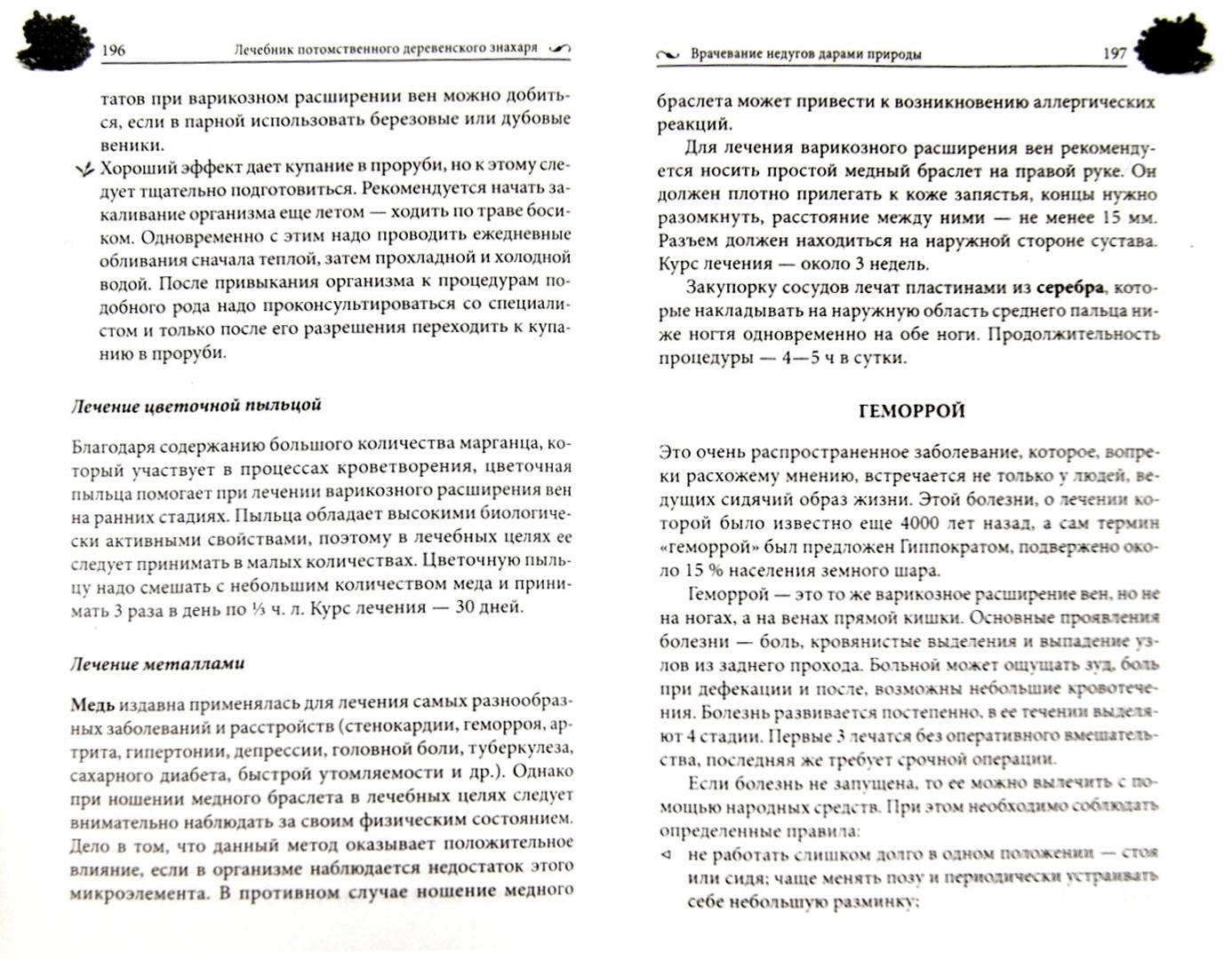 Иллюстрация 1 из 5 для Лечебник потомственного деревенского знахаря. Исцеление народными методами любых хворей | Лабиринт - книги. Источник: Лабиринт