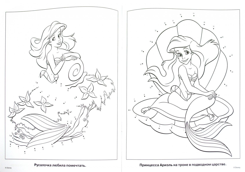 """Иллюстрация 1 из 1 для Умная раскраска """"Ариэль"""" (№ 1111 ..."""