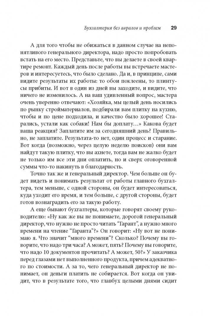 Иллюстрация 21 из 49 для Бухгалтерия без авралов и проблем. Как наладить эффективную работу бухгалтерии - Павел Меньшиков | Лабиринт - книги. Источник: Лабиринт