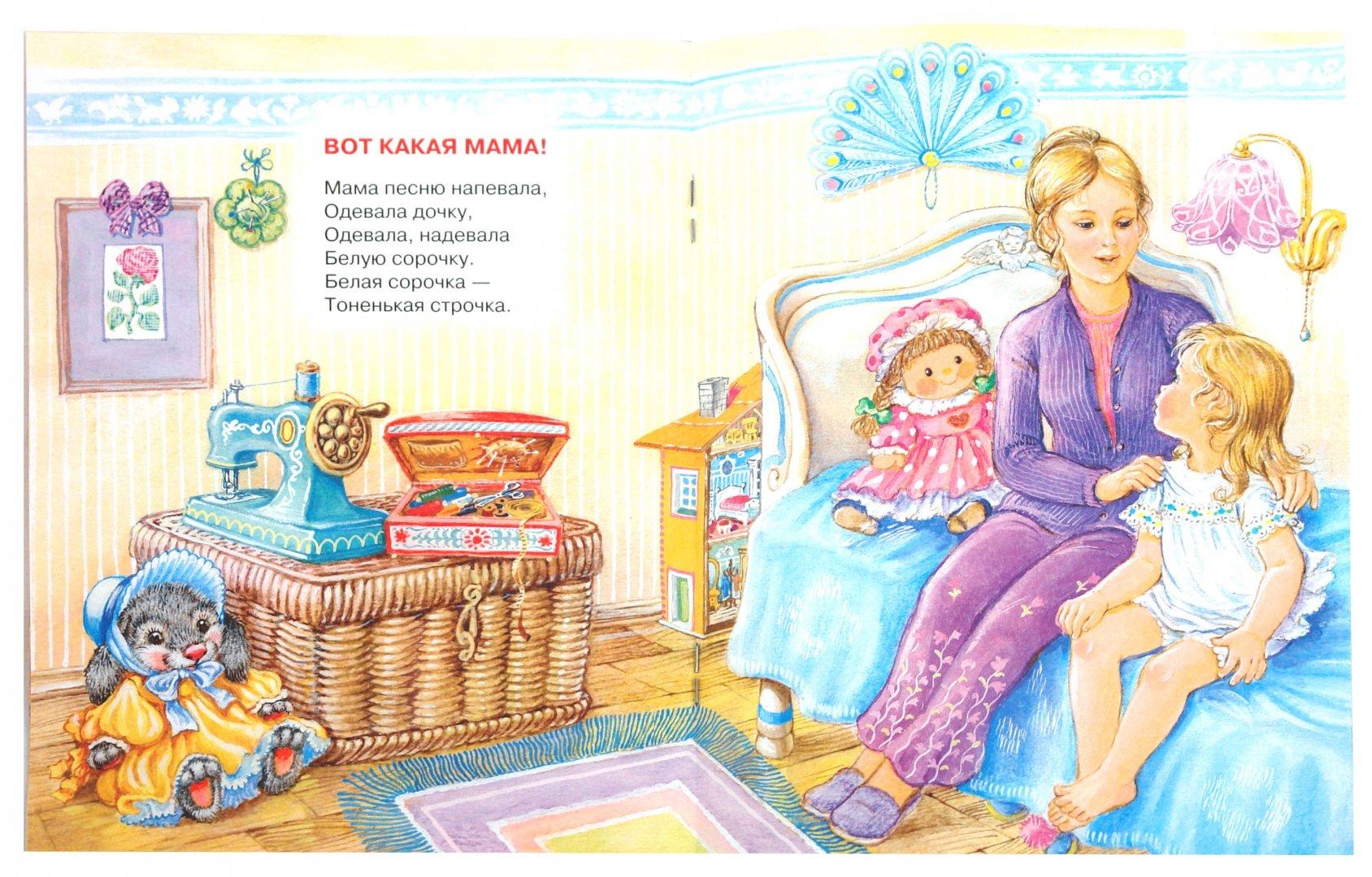 Картинки рассказ о маме
