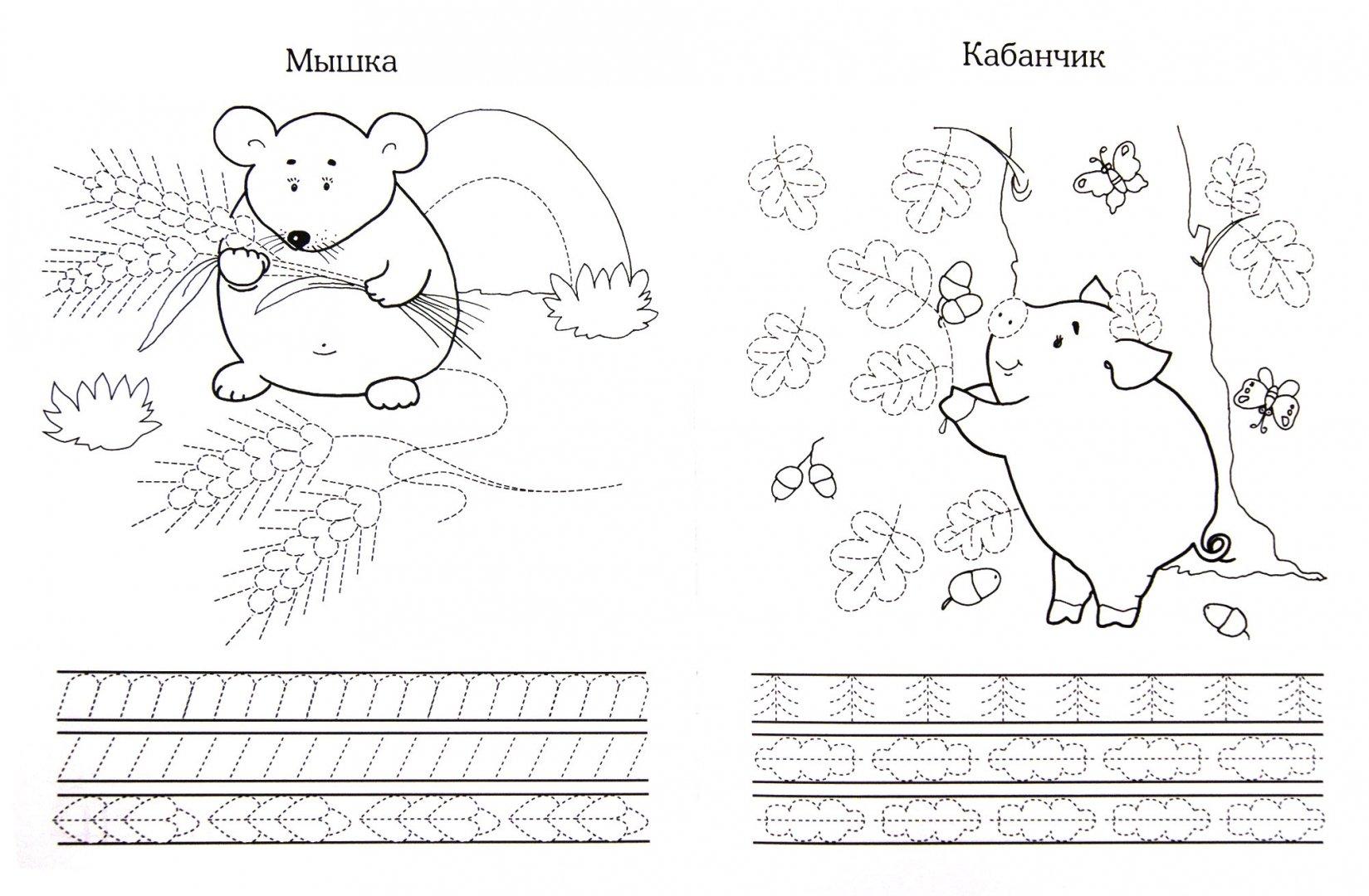 Иллюстрация 1 из 6 для Прописи. Лесные зверюшки - И. Попова | Лабиринт - книги. Источник: Лабиринт
