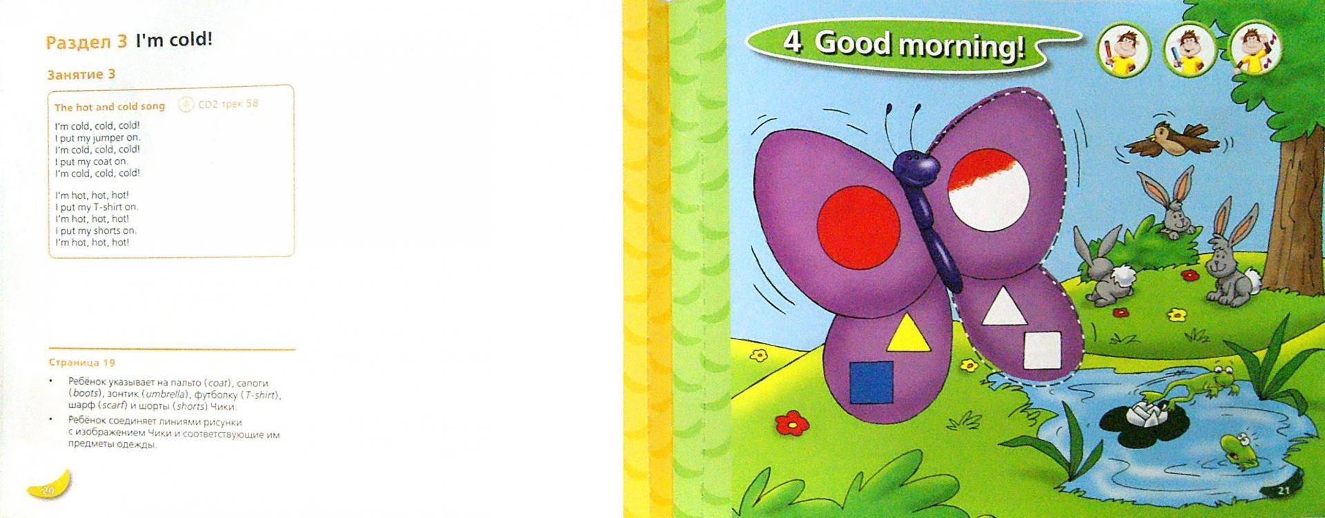 Иллюстрация 1 из 6 для Cheeky Monkey 2 Плюс. Доп. развивающее пособие для дошкольников. Старшая группа. 5-6 лет. ФГОС ДО - Комарова, Харпер, Медуэлл   Лабиринт - книги. Источник: Лабиринт