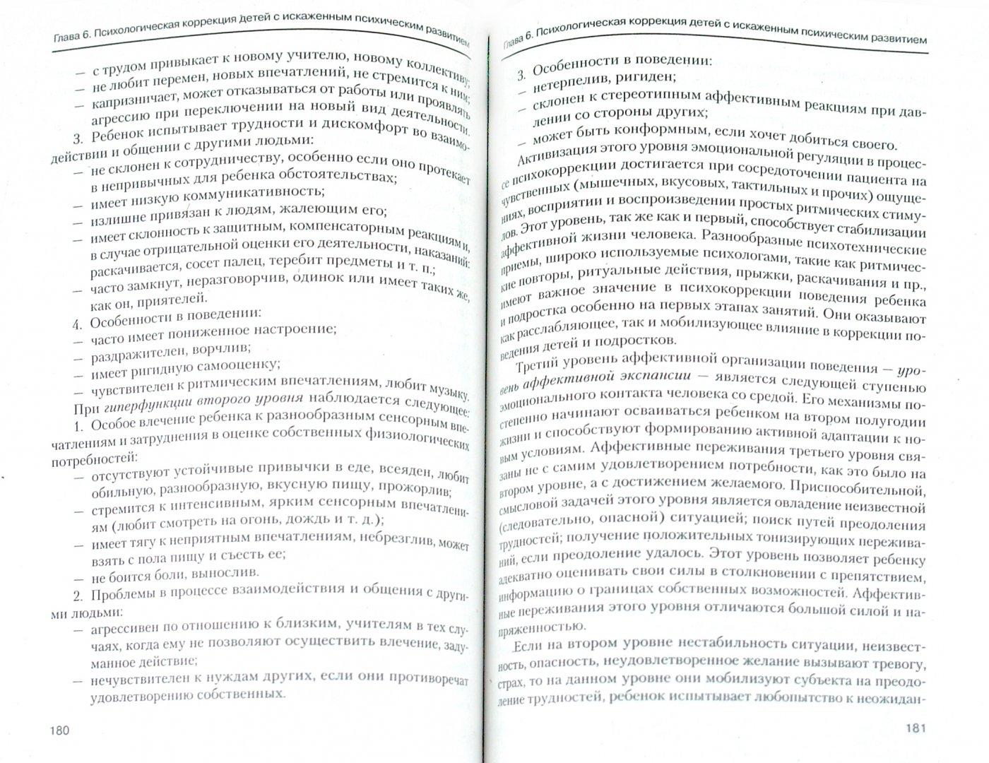 Иллюстрация 1 из 9 для Психокоррекционные технологии для детей с проблемами в развитии - Ирина Мамайчук | Лабиринт - книги. Источник: Лабиринт