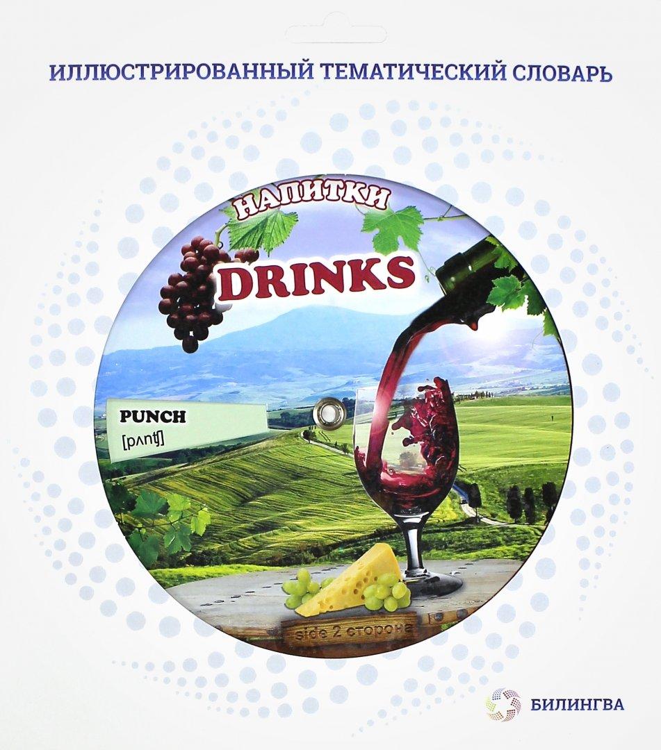 """Иллюстрация 1 из 11 для Тематический словарь """"Drinks. Напитки""""   Лабиринт - книги. Источник: Лабиринт"""