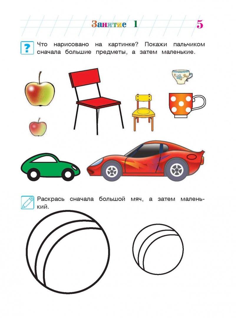 Иллюстрация 6 из 28 для Узнаю цифры. Для детей 3-4 лет. Часть 1 - Наталья Володина | Лабиринт - книги. Источник: Лабиринт