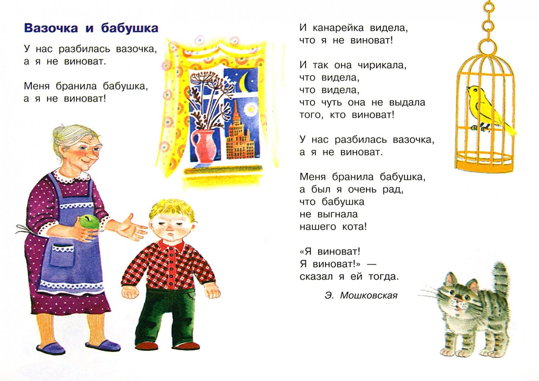 Иллюстрация 1 из 20 для Я и моя бабушка | Лабиринт - книги. Источник: Лабиринт