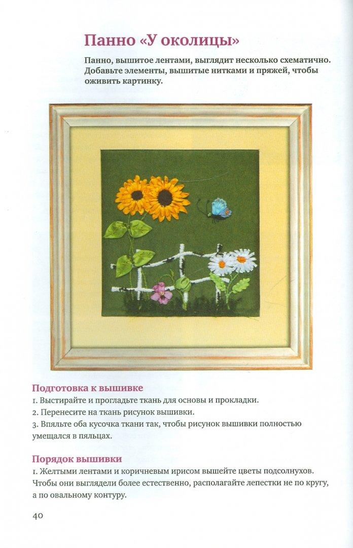 Иллюстрация 1 из 11 для Вышивка ленточками: мастер-класс для начинающих - Анна Зайцева   Лабиринт - книги. Источник: Лабиринт