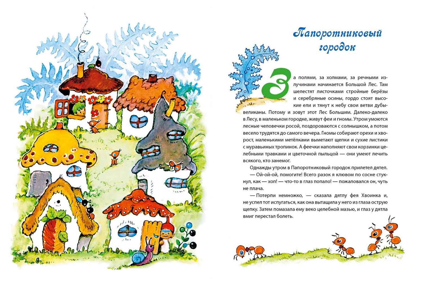 Иллюстрация 1 из 29 для Приключения лесных человечков - Маргарита Старасте   Лабиринт - книги. Источник: Лабиринт