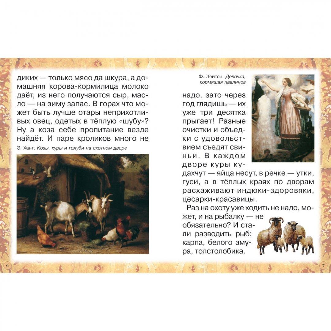 Иллюстрация 1 из 31 для Животные: помощники и друзья - Инна Гамазкова | Лабиринт - книги. Источник: Лабиринт