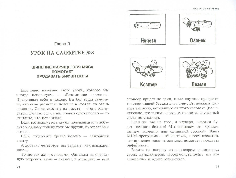 Иллюстрация 1 из 7 для 45-секундная презентация, или Уроки на салфетках - Дон Фэйлла   Лабиринт - книги. Источник: Лабиринт