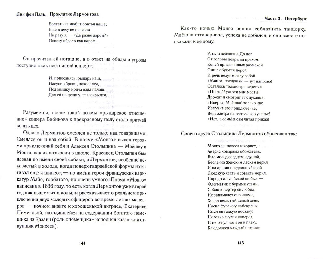 Иллюстрация 1 из 21 для Проклятие Лермонтова - Лин Паль | Лабиринт - книги. Источник: Лабиринт