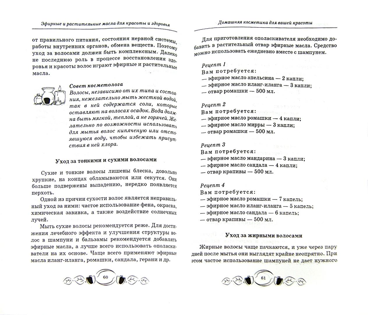 Иллюстрация 1 из 16 для Эфирные и растительные масла для красоты и здоровья - М. Василенко   Лабиринт - книги. Источник: Лабиринт
