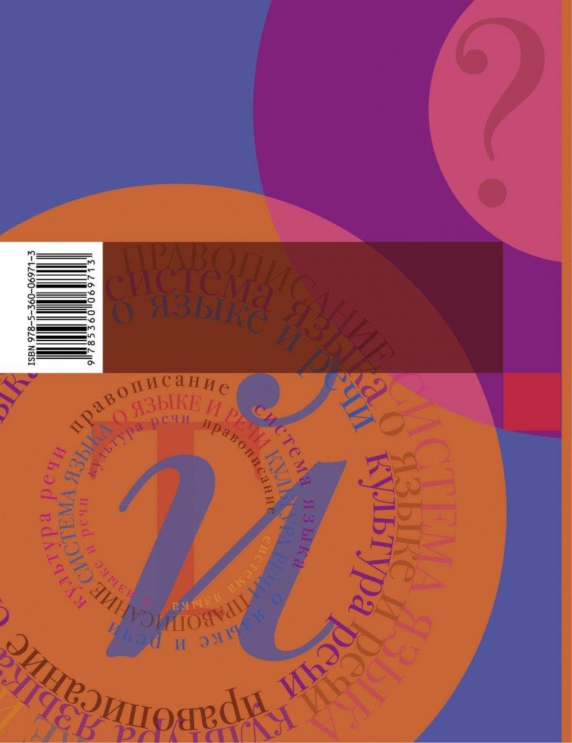 Иллюстрация 1 из 2 для Русский язык. 5 класс. Учебник. В 2-х частях. Часть 2 + приложение. ФГОС - Шмелев, Савчук, Флоренская, Габович, Шмелева | Лабиринт - книги. Источник: Лабиринт