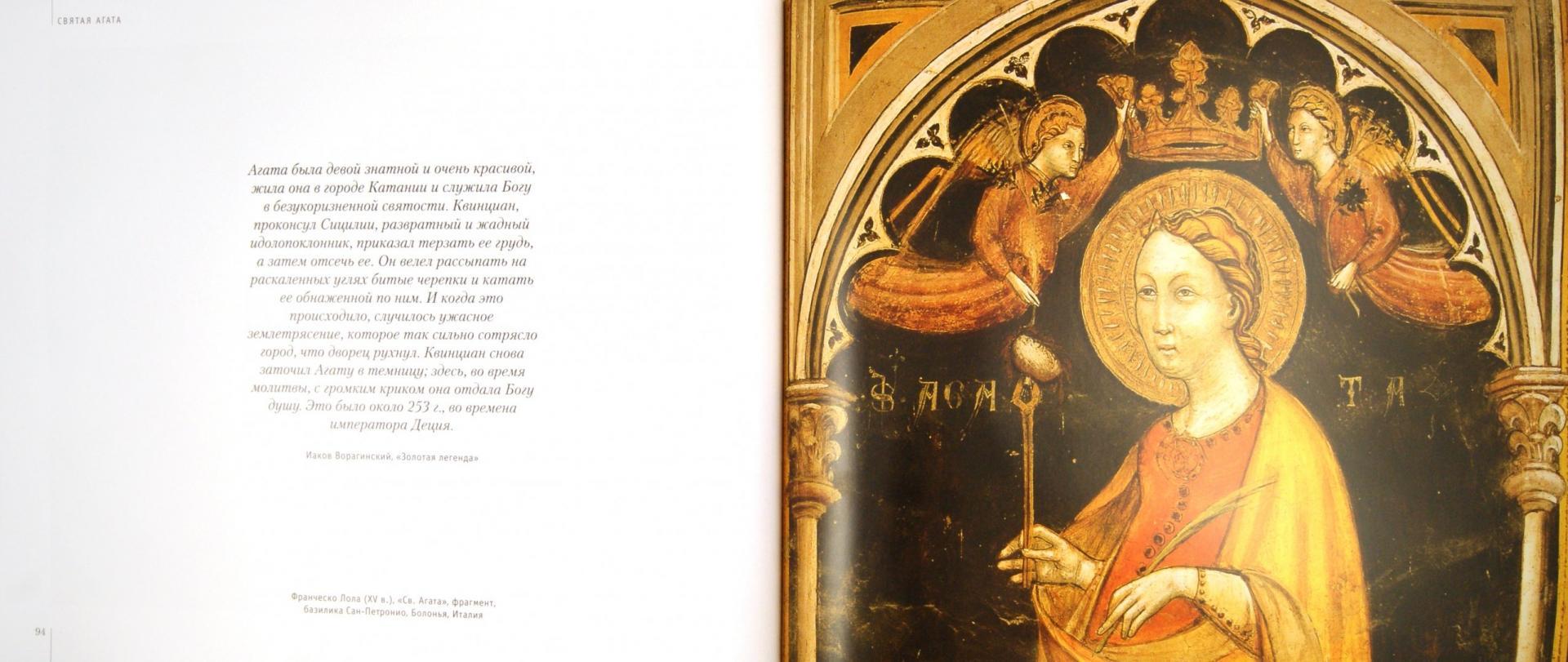 Иллюстрация 1 из 12 для Христианские святые в мировом изобразительном искусстве - Джованни Сантамброджио   Лабиринт - книги. Источник: Лабиринт