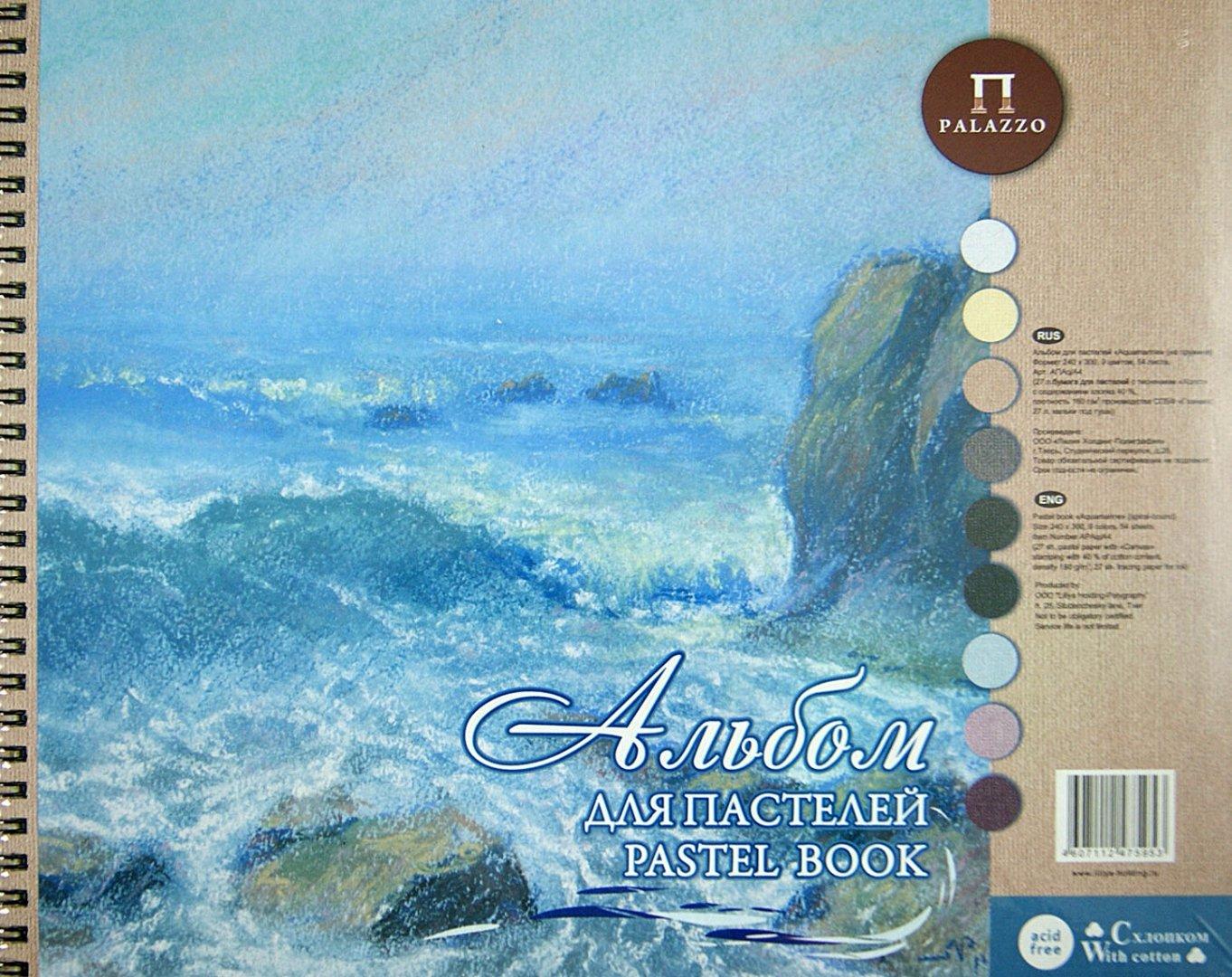 Иллюстрация 1 из 5 для Альбом для пастелей Aquamarine на пружине, 54 листа, А4+ (АПАq/А4) | Лабиринт - канцтовы. Источник: Лабиринт
