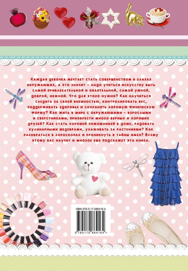 Иллюстрация 1 из 2 для Большой подарок для девочек - Татьяна Шлопак   Лабиринт - книги. Источник: Лабиринт