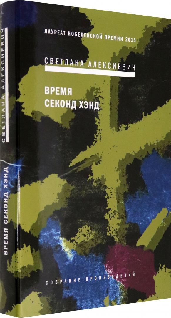 Иллюстрация 1 из 37 для Время секонд хэнд - Светлана Алексиевич | Лабиринт - книги. Источник: Лабиринт