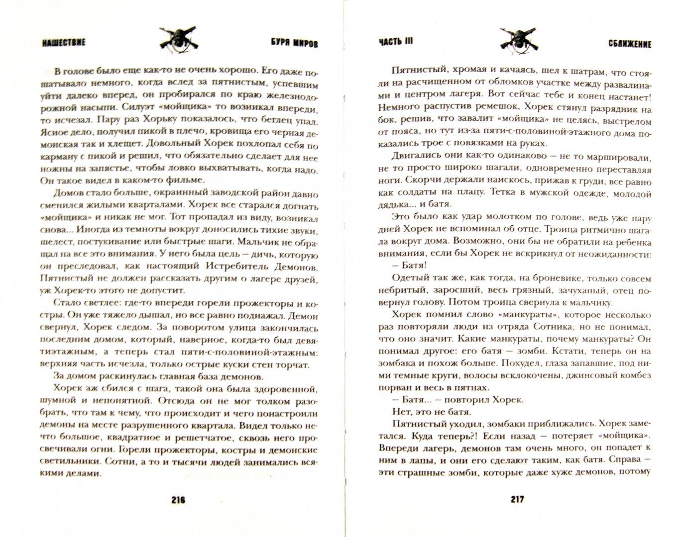 Иллюстрация 1 из 20 для Нашествие. Буря миров - Андрей Левицкий   Лабиринт - книги. Источник: Лабиринт