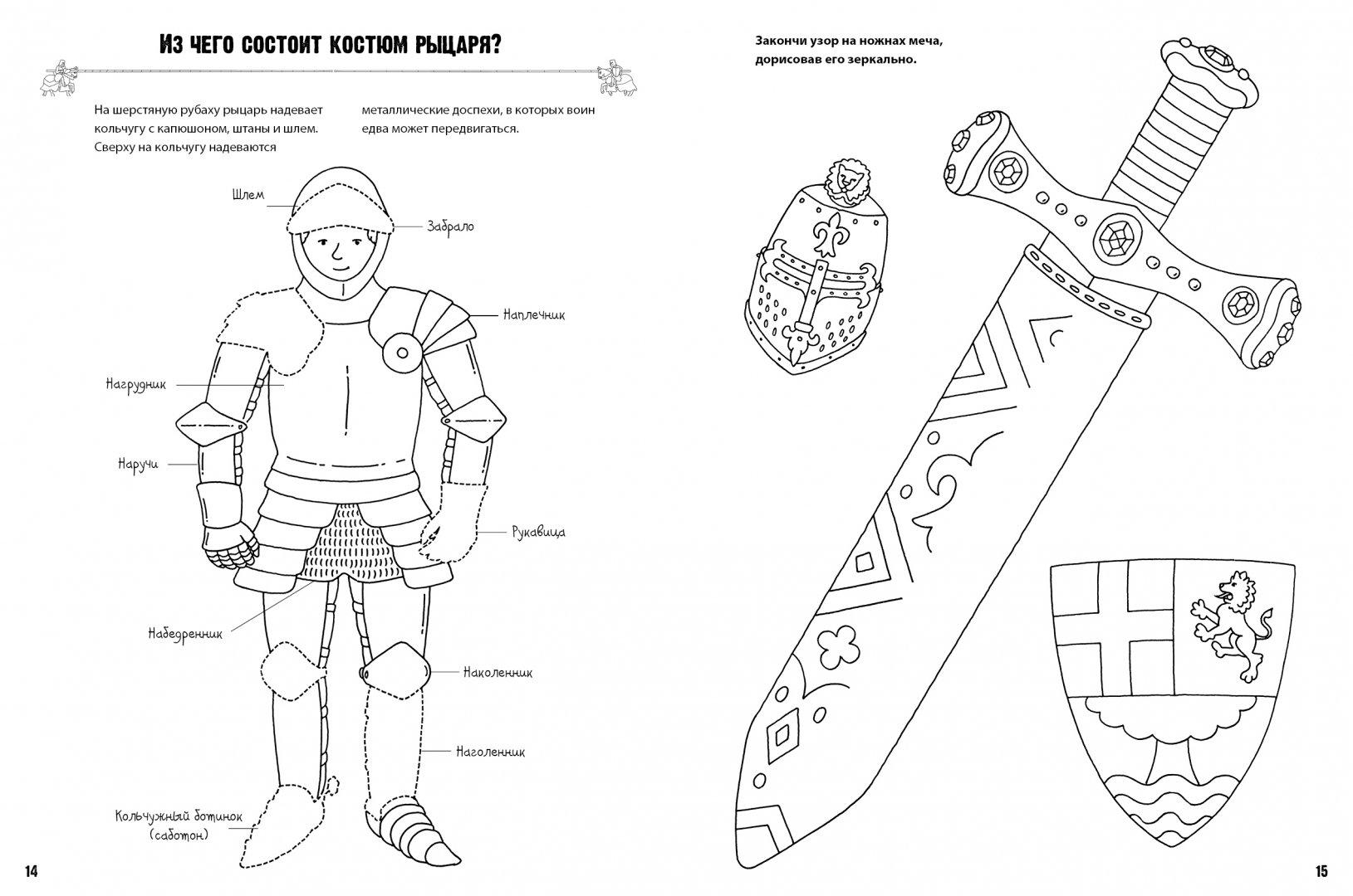 Рыцарь для детей картинки с пояснением распечатать