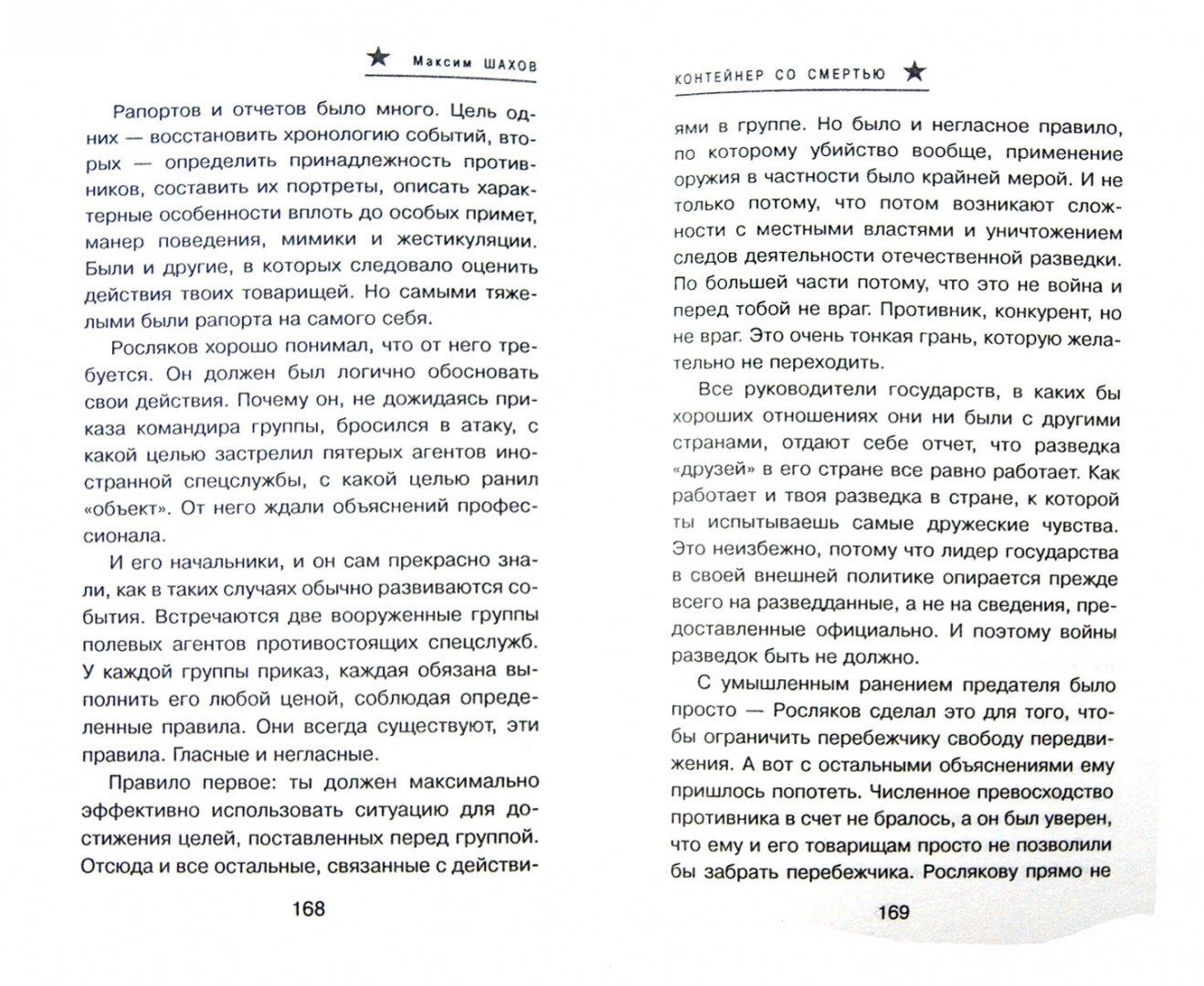 Иллюстрация 1 из 7 для Контейнер со смертью - Максим Шахов   Лабиринт - книги. Источник: Лабиринт
