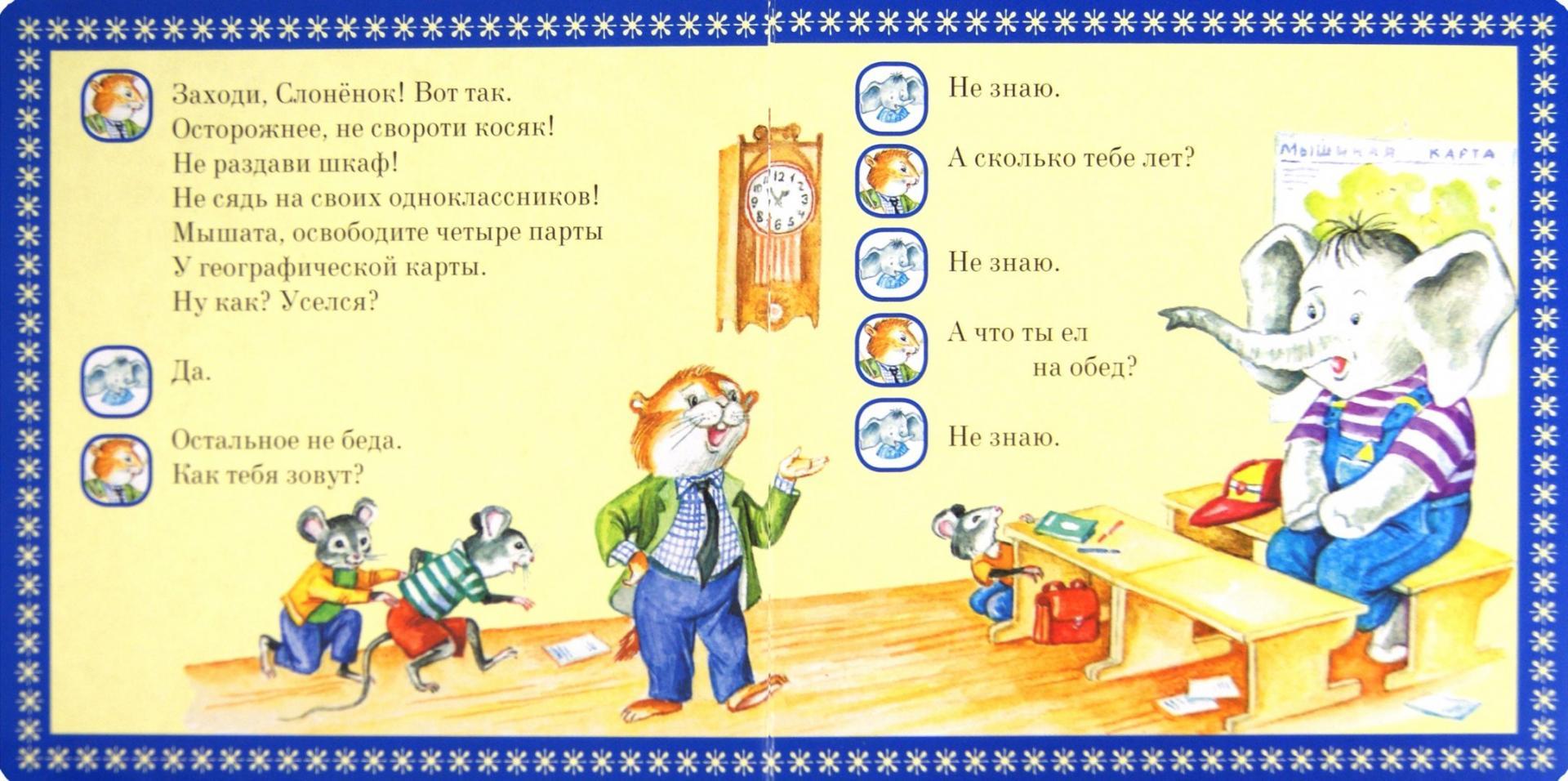 Иллюстрация 1 из 2 для Слоненок пошел учиться - Давид Самойлов | Лабиринт - книги. Источник: Лабиринт