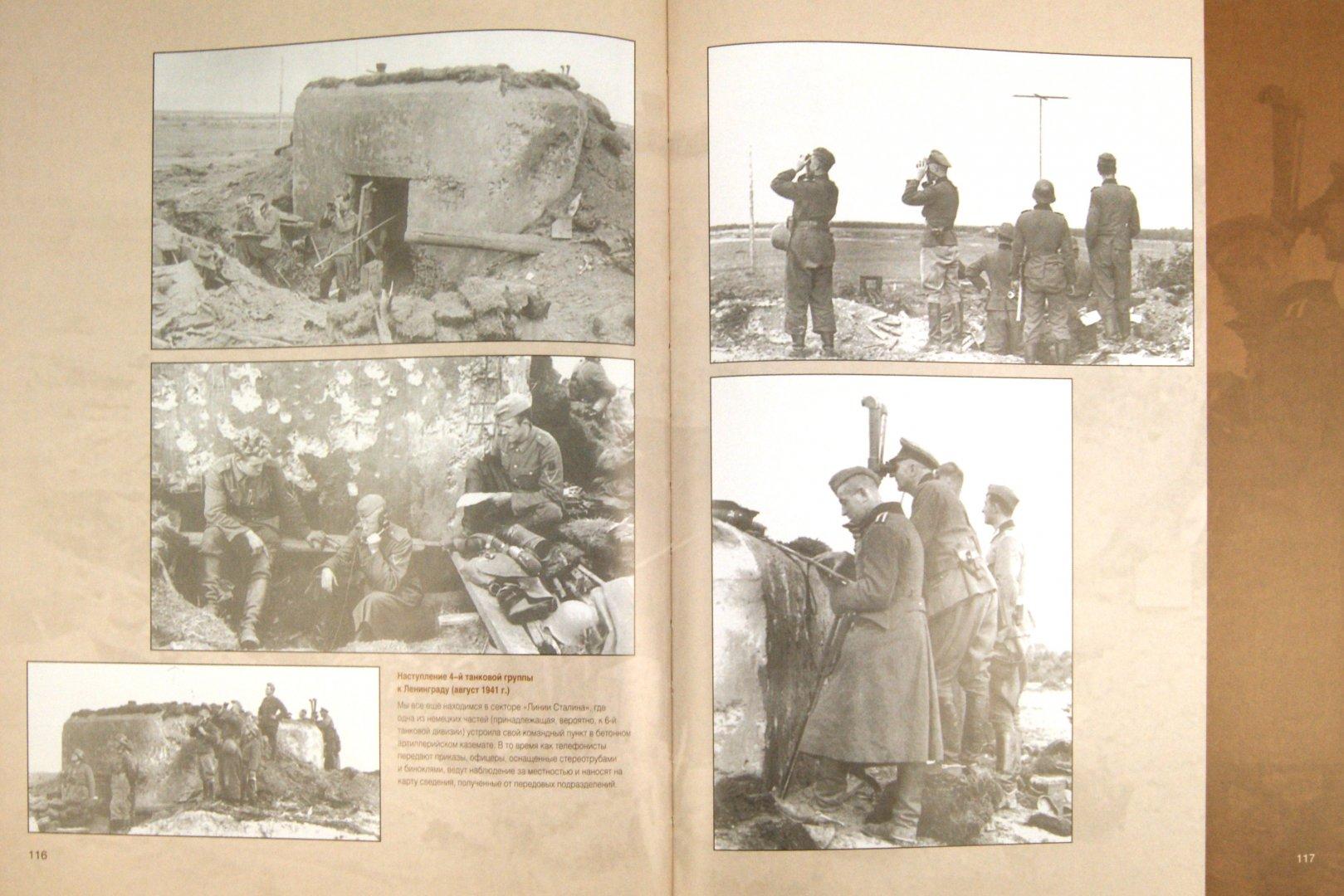 Иллюстрация 1 из 5 для Битва за Ленинград. 1941. 22 июня - 31 декабря - Франсуа Ланнуа | Лабиринт - книги. Источник: Лабиринт