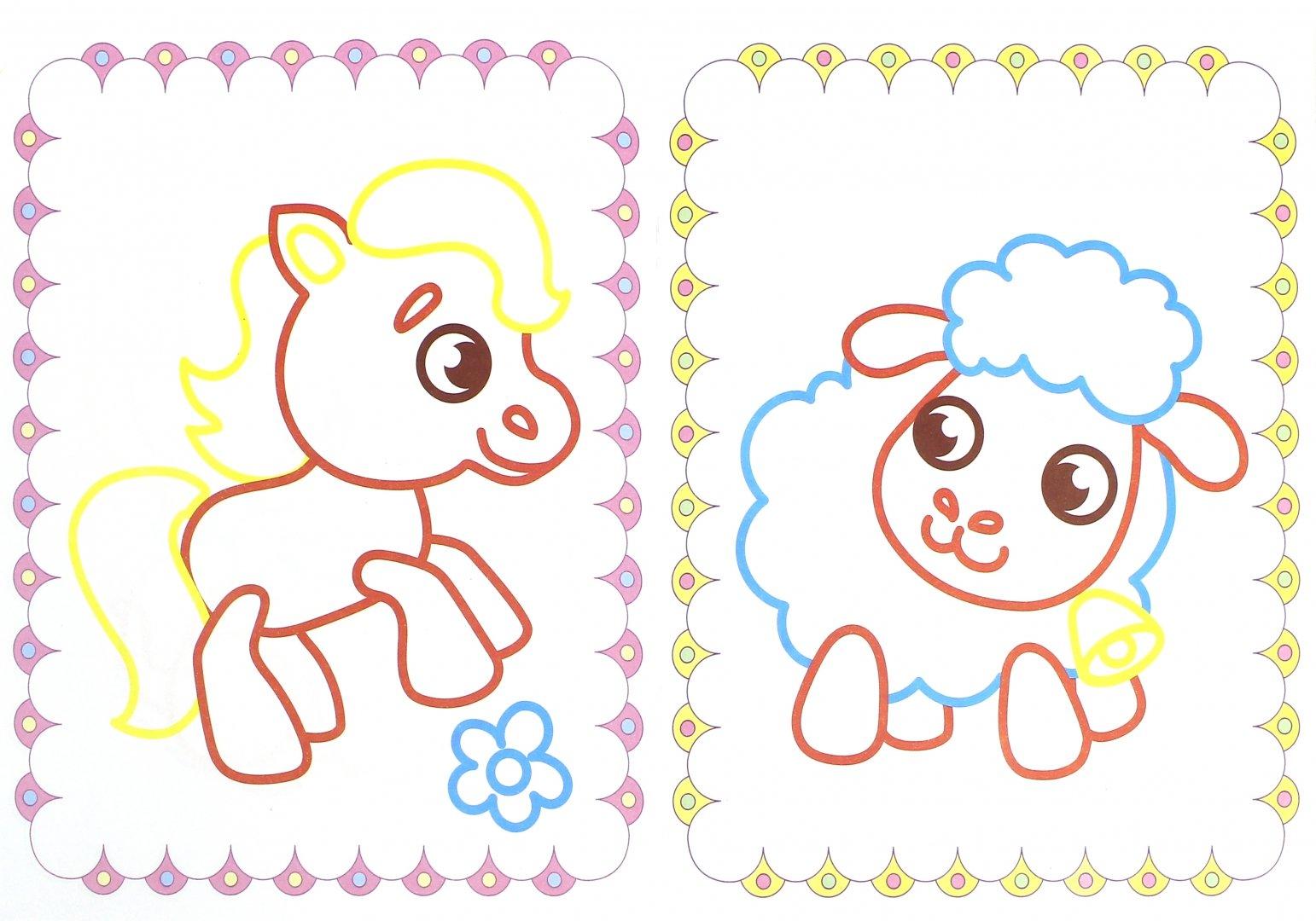 Иллюстрация 1 из 13 для Первые зверюшки. Книжка-раскраска ...