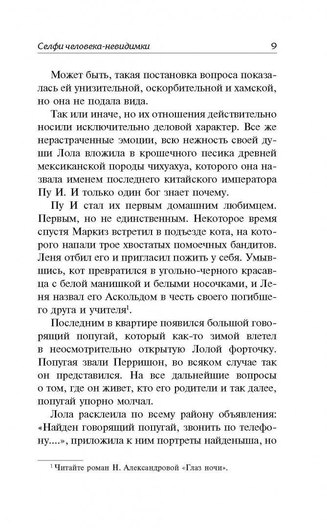 Иллюстрация 8 из 14 для Селфи человека-невидимки - Наталья Александрова | Лабиринт - книги. Источник: Лабиринт