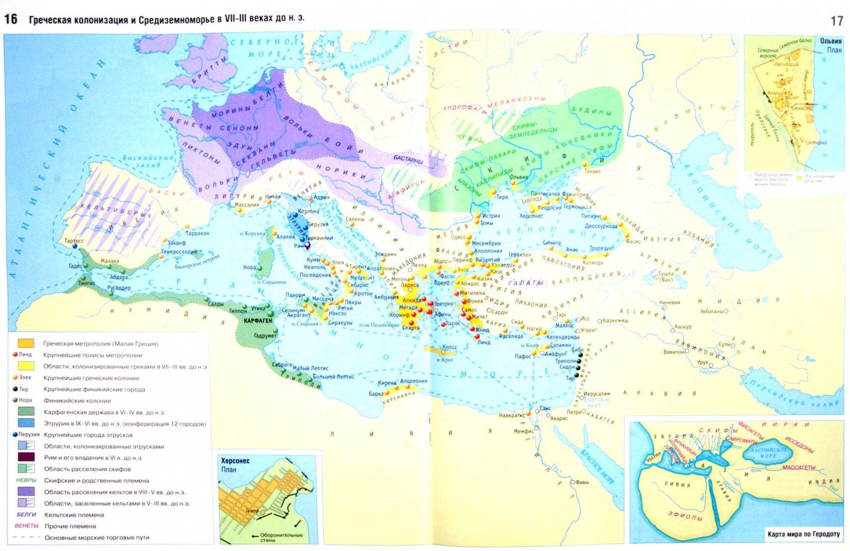 Иллюстрация 1 из 6 для Атлас. 5 класс. Всеобщая история. Древний мир   Лабиринт - книги. Источник: Лабиринт