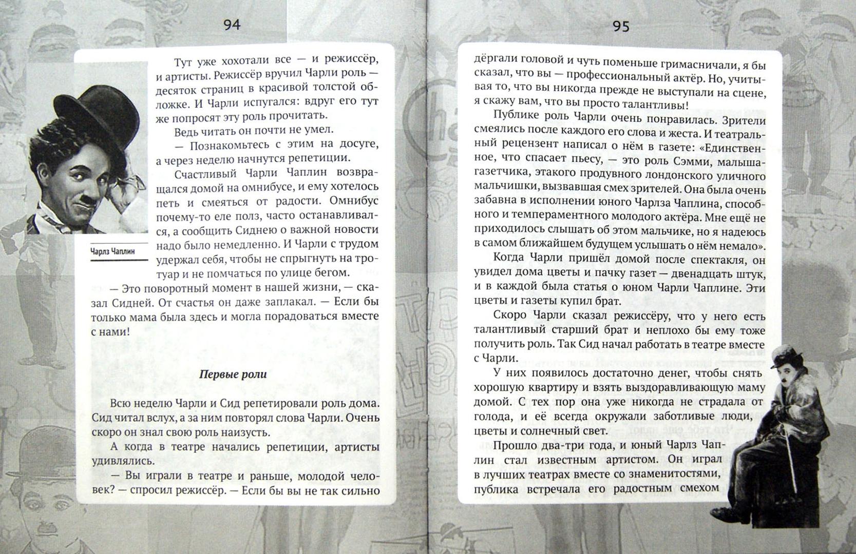 Иллюстрация 1 из 33 для Жизнь замечательных детей. Книга 4 - Валерий Воскобойников | Лабиринт - книги. Источник: Лабиринт