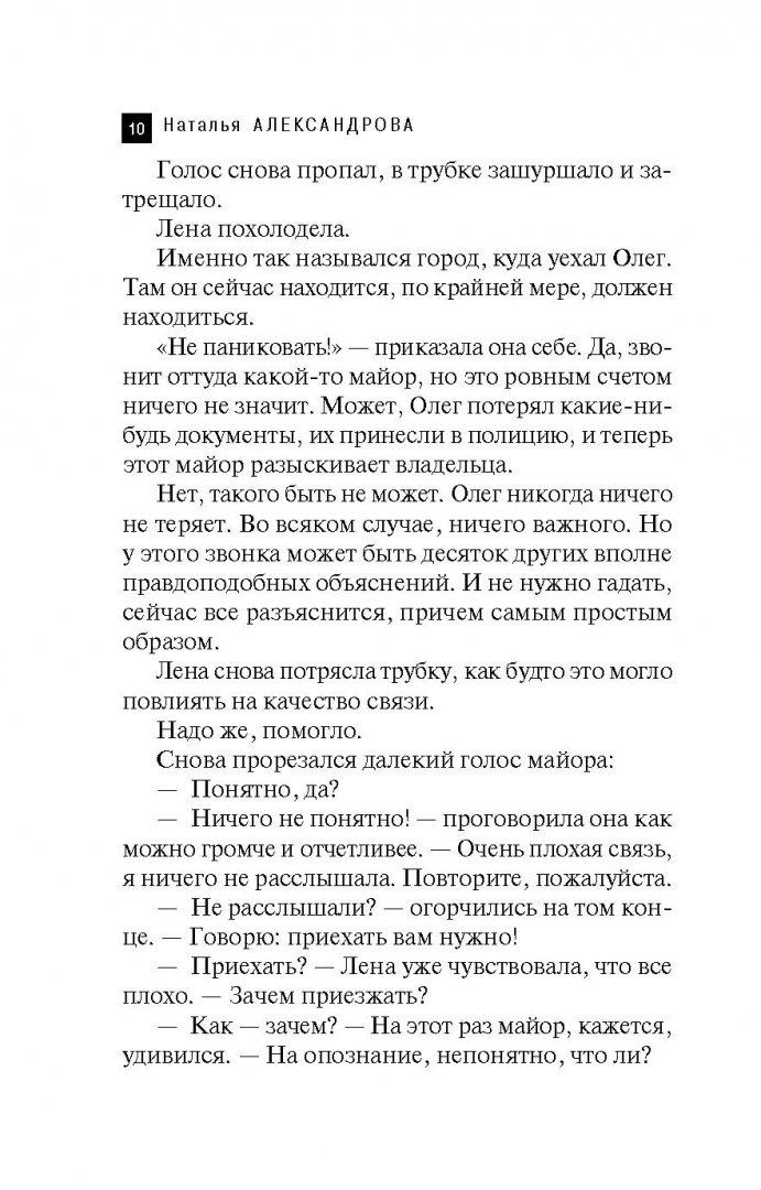 Иллюстрация 5 из 16 для Крест княгини Ольги - Наталья Александрова | Лабиринт - книги. Источник: Лабиринт