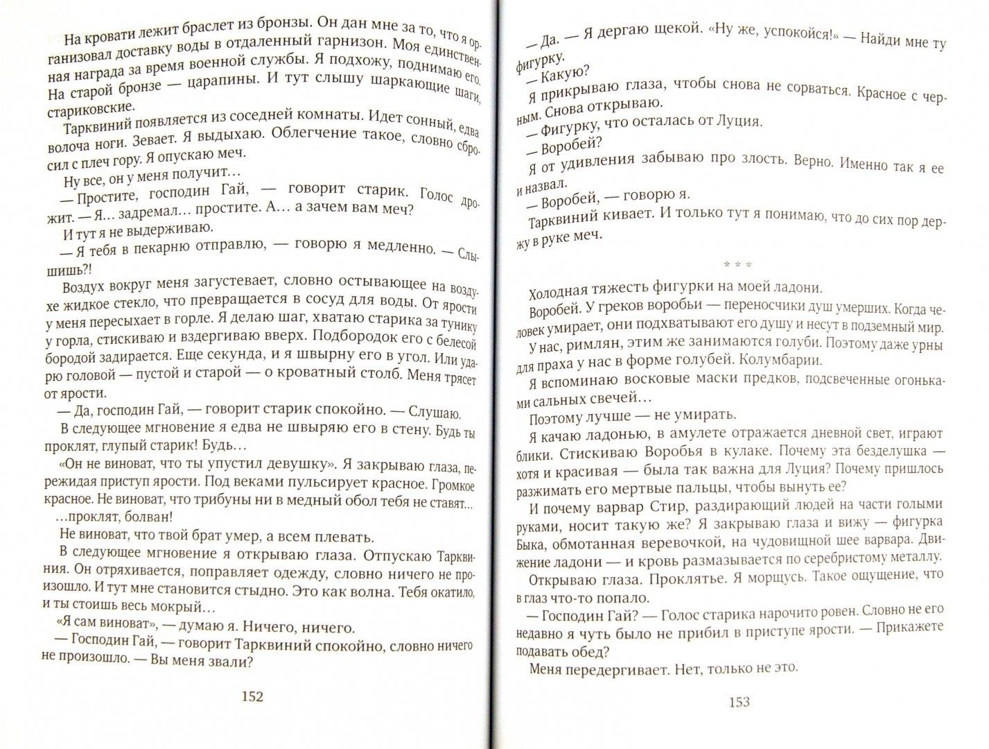 Иллюстрация 1 из 10 для Рим. Книга 1. Последний легат - Шимун Врочек | Лабиринт - книги. Источник: Лабиринт