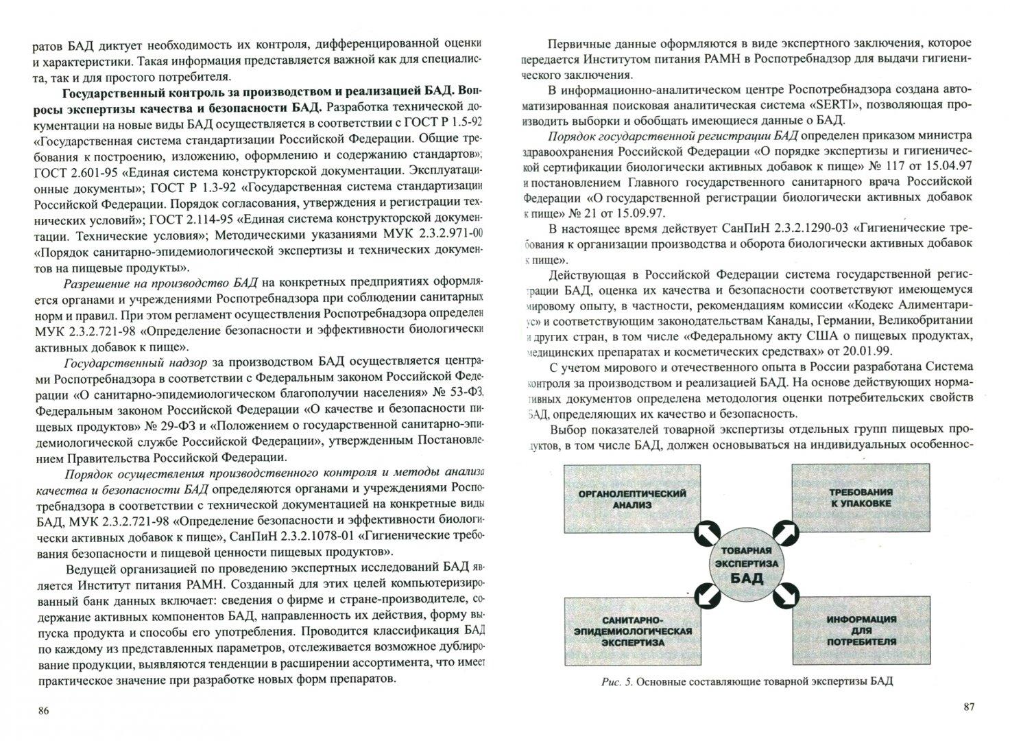 Иллюстрация 1 из 16 для Гигиенические основы питания, качество и безопасность пищевых продуктов. Учебник - Валерий Позняковский   Лабиринт - книги. Источник: Лабиринт