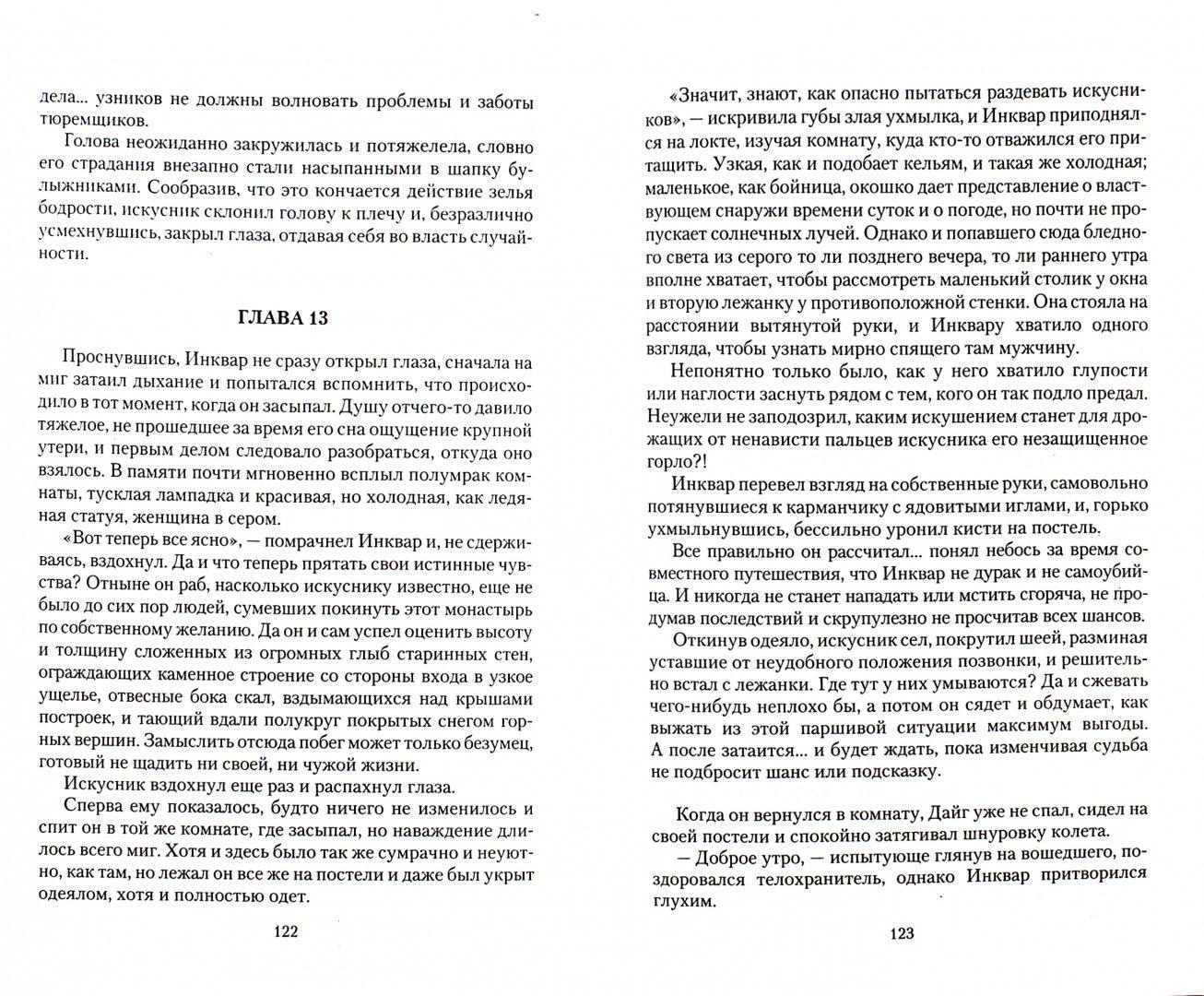 Иллюстрация 1 из 21 для Искусник. Потери и находки - Вера Чиркова | Лабиринт - книги. Источник: Лабиринт